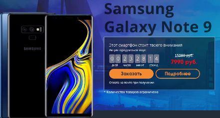 Samsung Galaxy Note 9 купить в Кисловодске