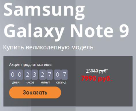 Samsung s9 plus или Note 9